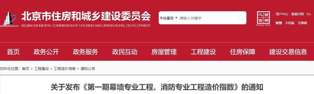 北京住房和城乡建设委员会.jpg