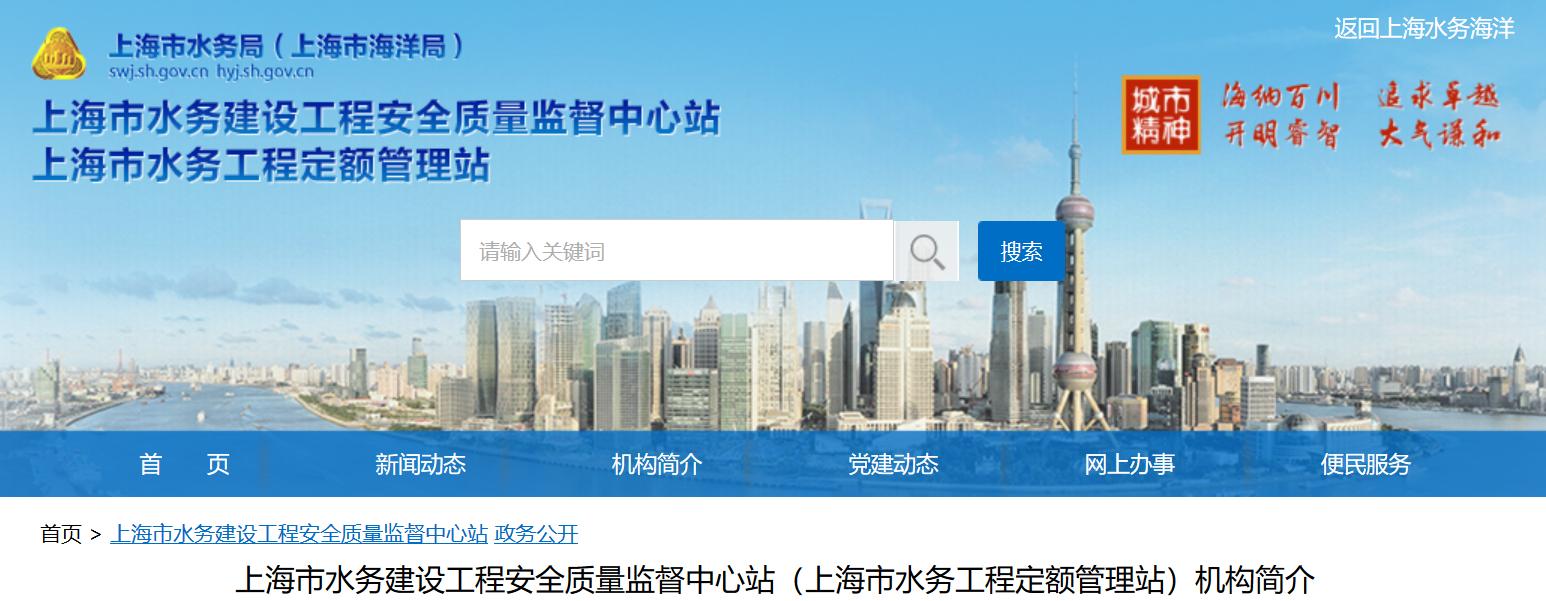 上海市水务工程定额管理站.png